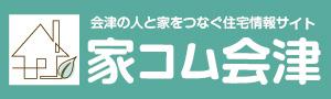 家コム会津